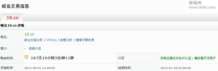 稀缺域名18.cn正在淘域网上出售
