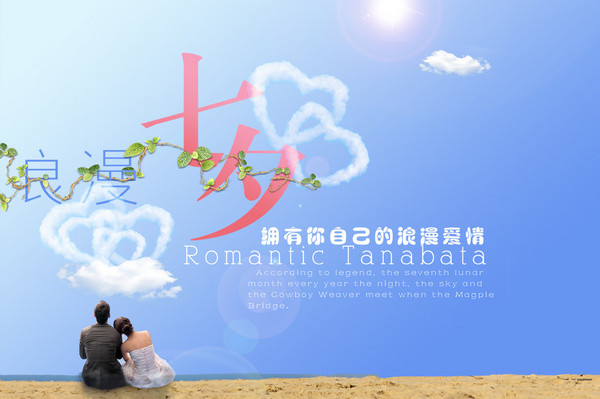 七夕浪漫火 域名点将台 -淘域网www.b08.com