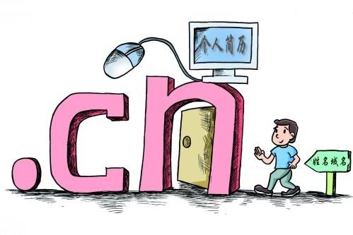 CN域名搭配个人电子简历成求职新宠