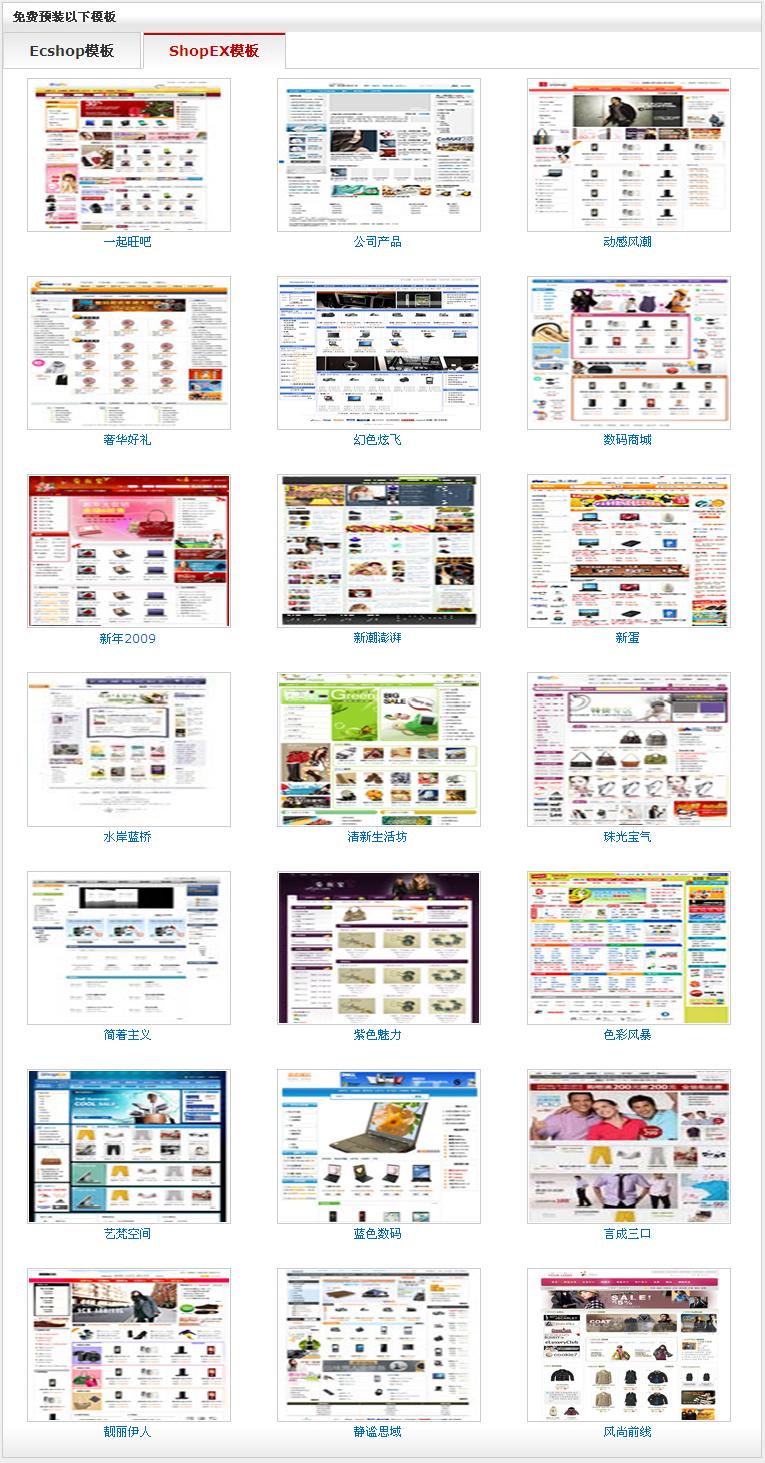 ShopEX模板 Ecshop模板