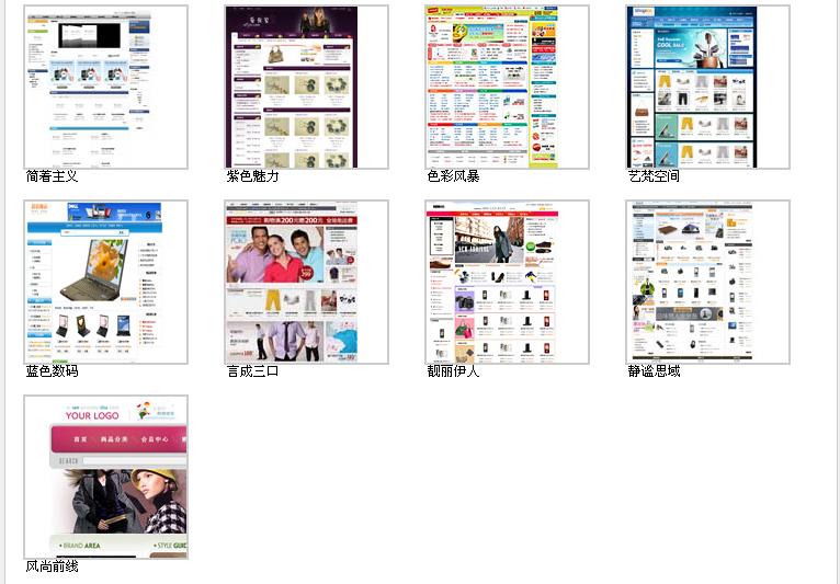 ShopEX模板