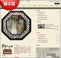 餐厅网站模板