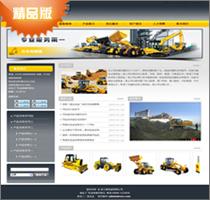 工程网站模板