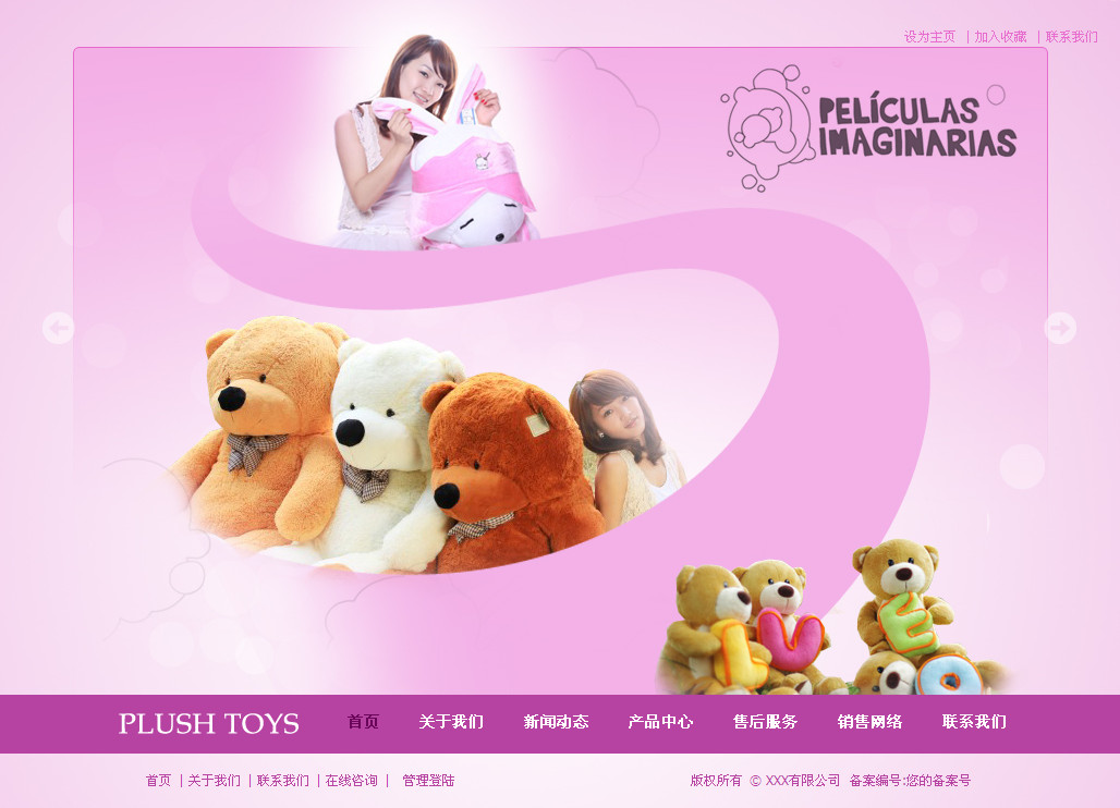 玩具熊网站建设策划书