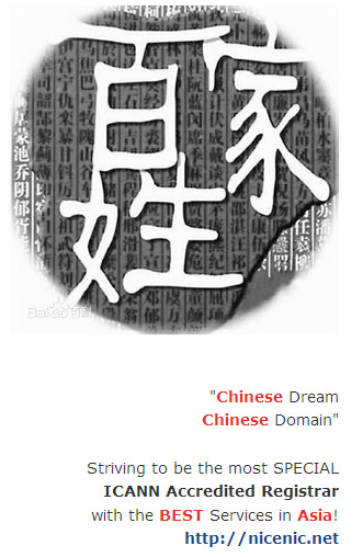 Chinese Surname .CN Domain SALES - NiceNIC.NET