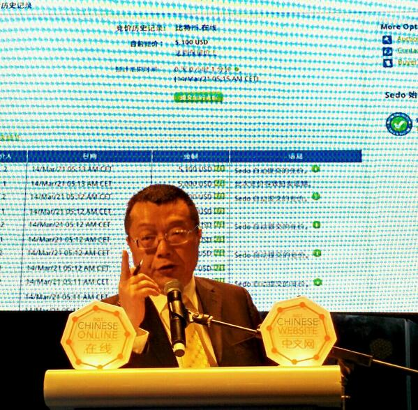 Chinese New gTLDs Live Auction in Macau [PIC INSIDE] - NiceNIC.NET