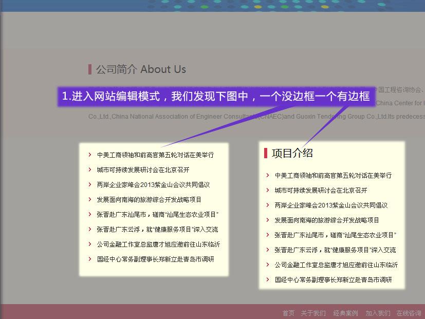 【建站申请填报资料服务站填写】企业自助建站系统之建站宝盒添加页面边框样式