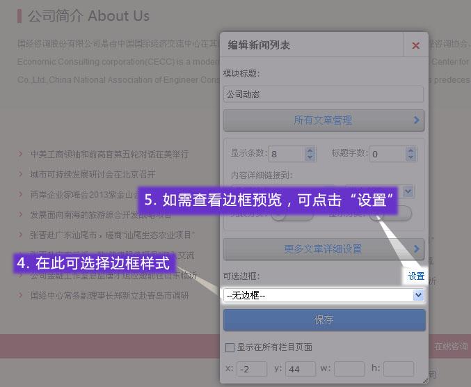之添加页面边框样式
