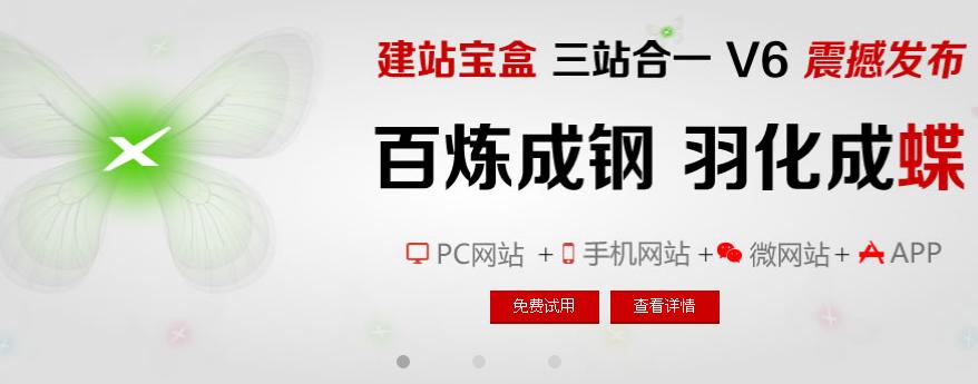 PC网站+手机网站+微网站 助企业跨屏营销-三合一建站系统