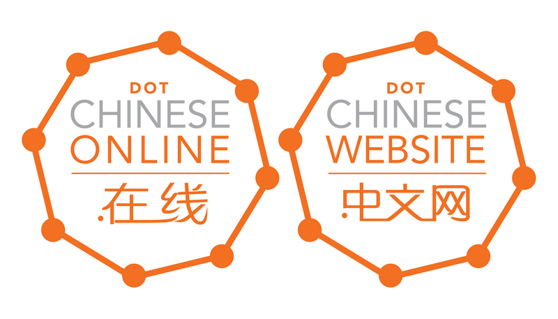 Chinese gTLDs Pushes New gTLD Registrations Beyond 600,000 - nicenic.net
