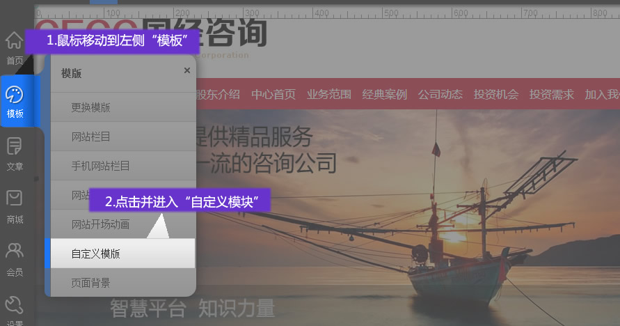 【南阳建站】自助建站系统之建站宝盒自定义模板风格