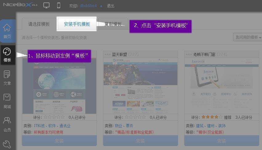 【南阳建站】企业智能建站系统之建站宝盒独立安装手机网站模板