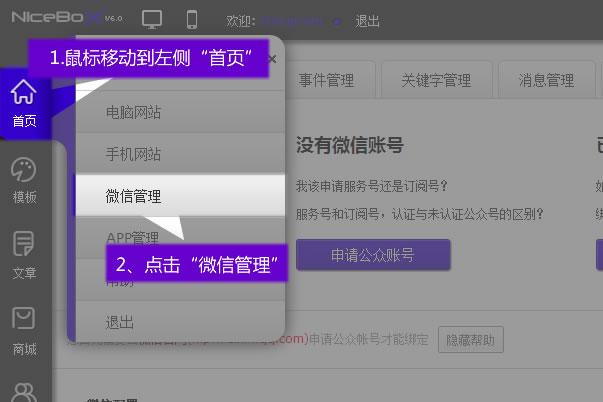 【只能建站】企业自助建站系统之建站宝盒添加微信大转盘活动教程