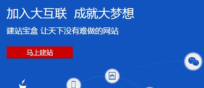 全能智站管理平台