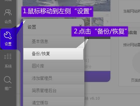 【沈阳汽车饰品盘古建站】企业自助建站系统之建站宝盒网站备份