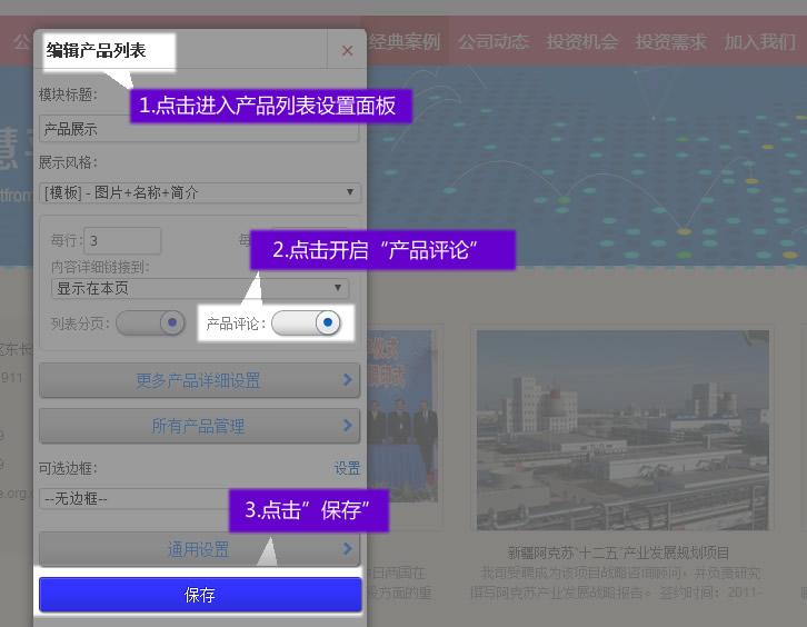【web做网站】企业建站系统之建站宝盒给页面增加评论功能