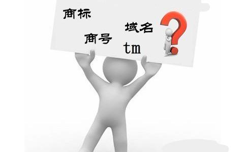 tm域名与商标有什么关系