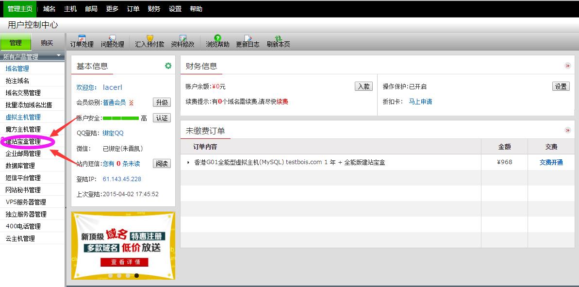 1首先注册用户账号:http://www.iisp.com/user/register.php?