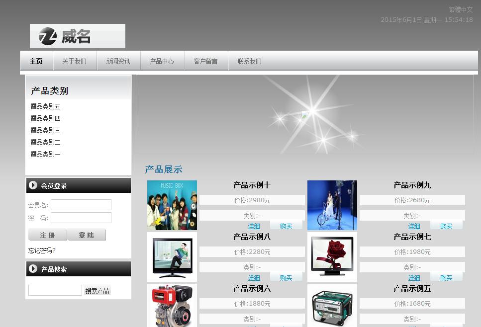 微网站,帮助中心,模板