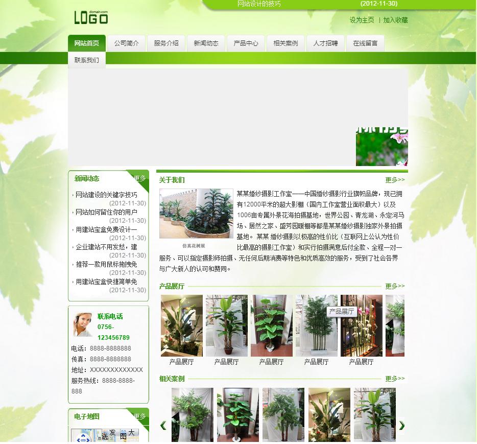 推荐几款受欢迎的行业环保网站模板