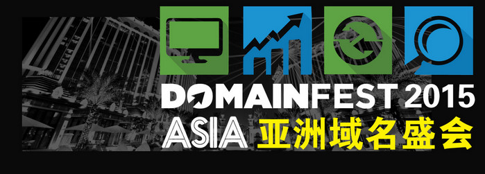 2015 DOMAINfest held in Macau China - www.nicenic.net