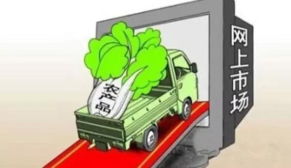 农产品电商