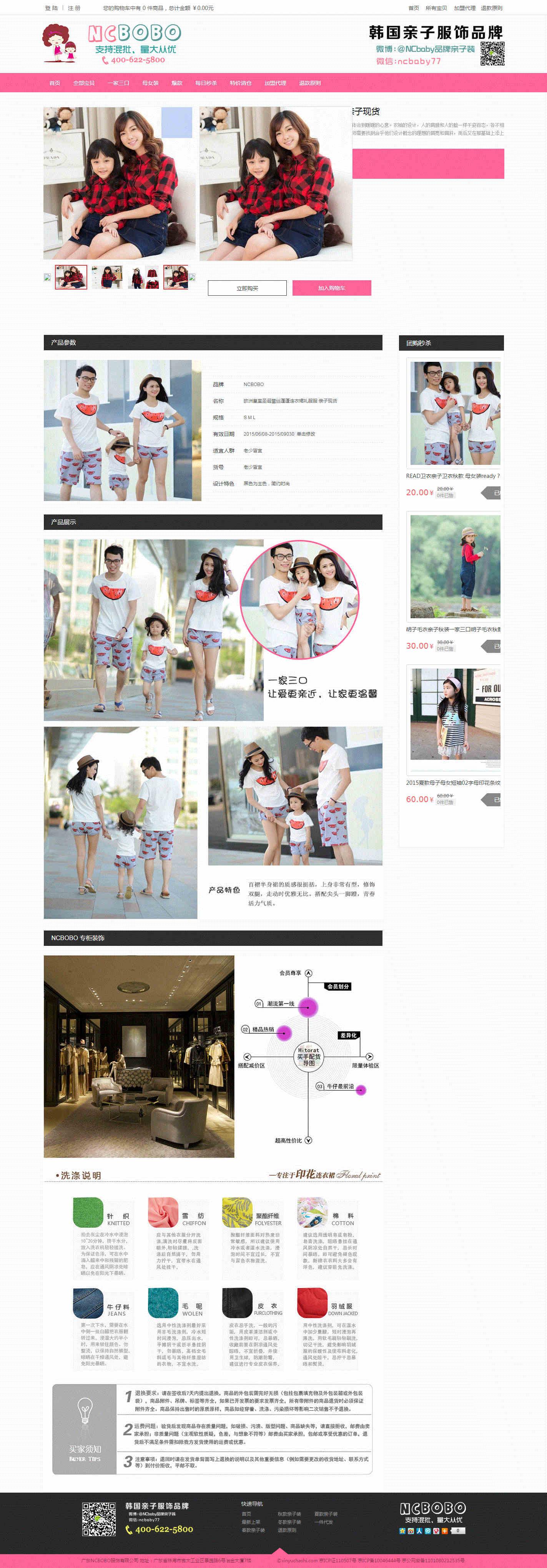网站内容页