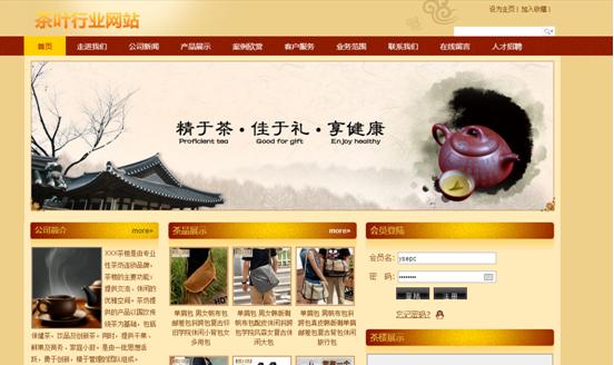 茶叶网站建设