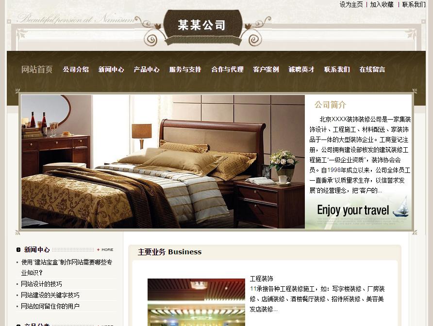 【如何做一个漂亮的网站】网站模板哪里有,建站宝盒千套模板无需下载免费安装