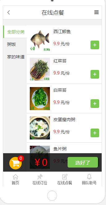 微菜品列表