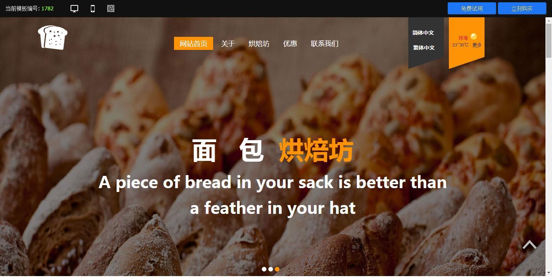 面包网站模板