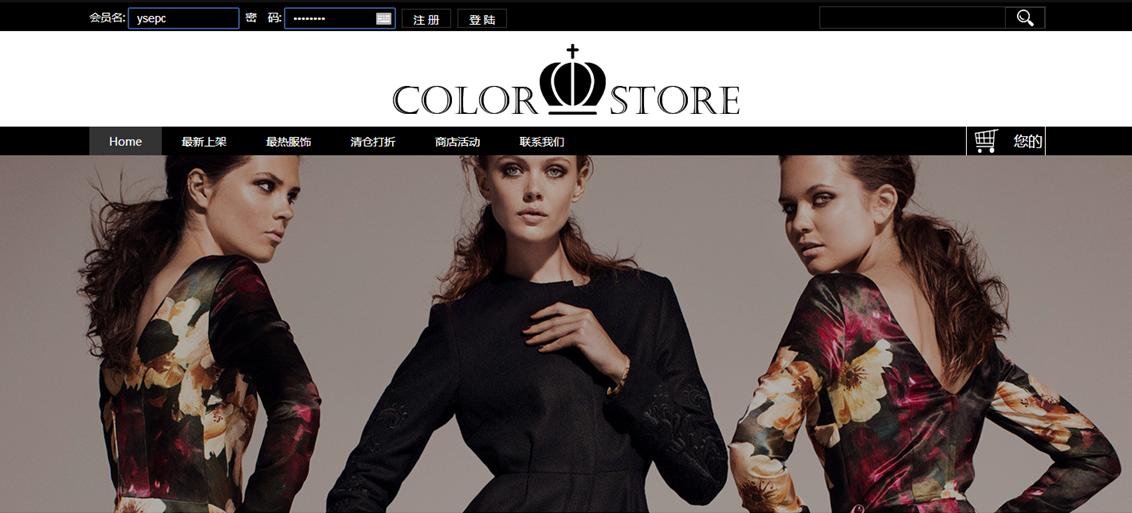 服装公司网站模板