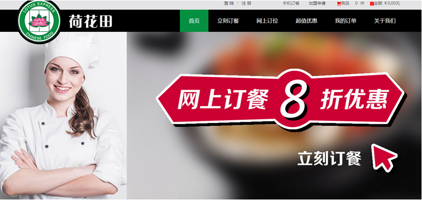 订餐网站模板