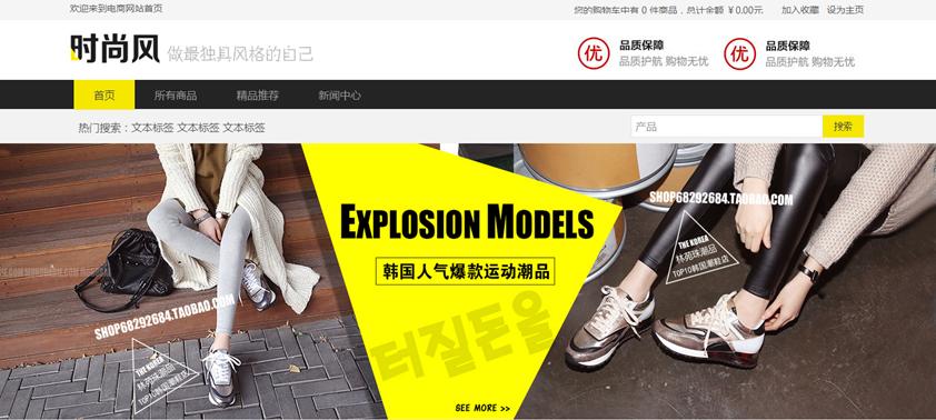 服装网站模板
