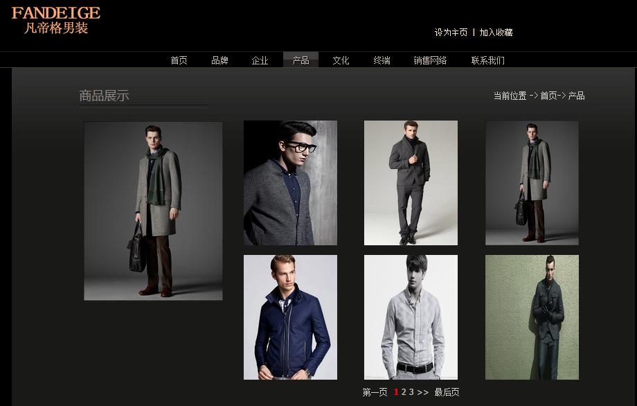 产品展示页面