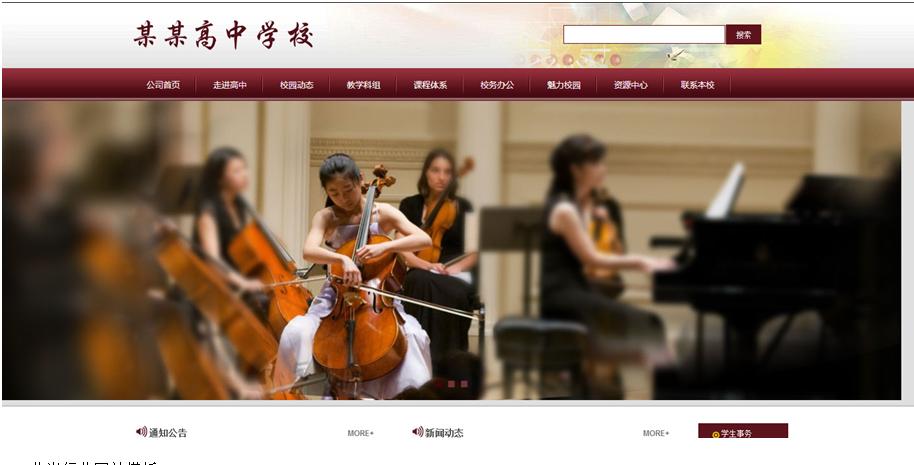 学校网站模板