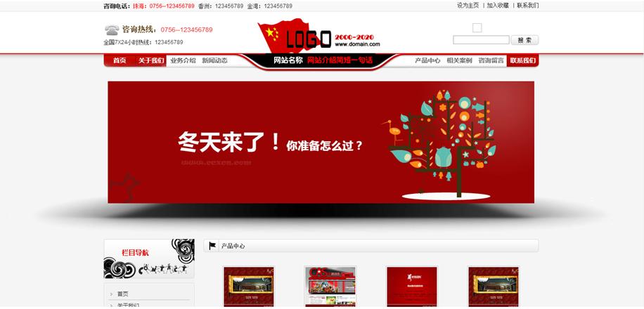 典当行业网站模板