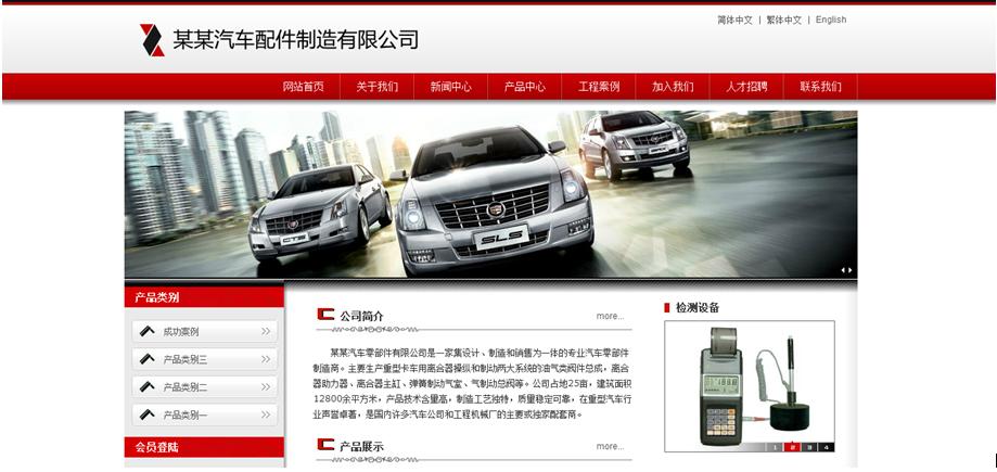 汽车配件网站模板