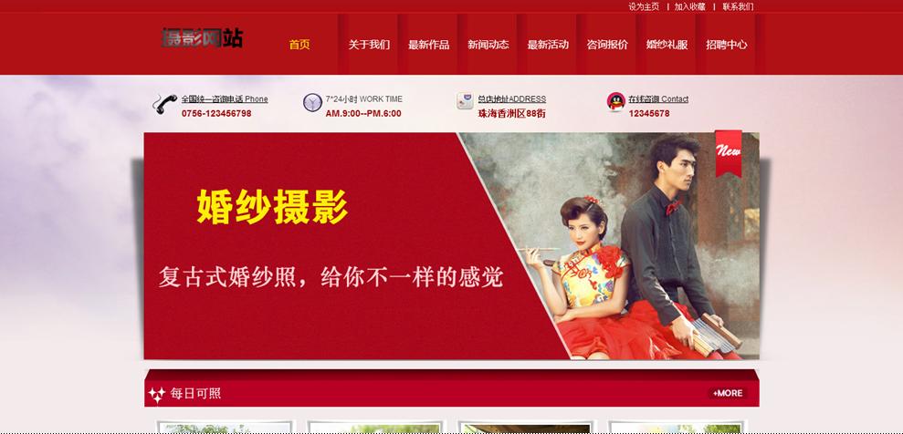 婚庆网站模板