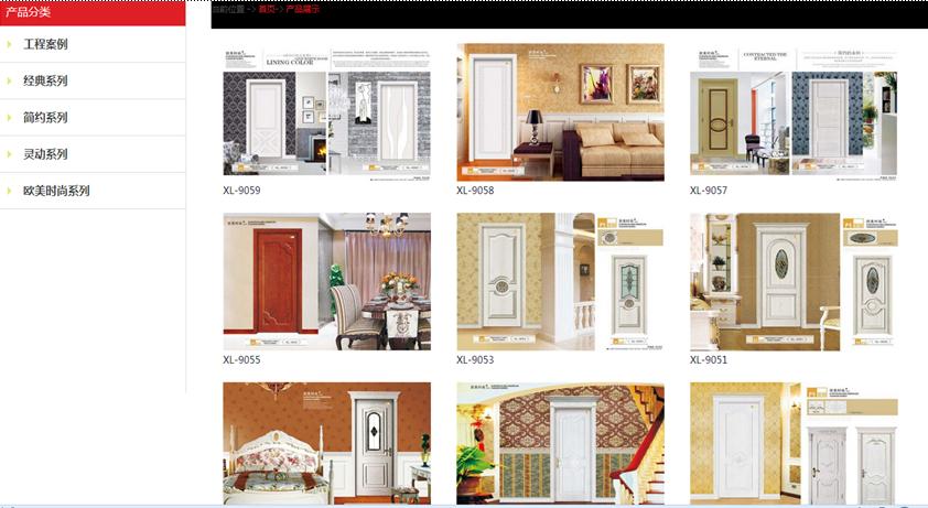 家居网站产品展示