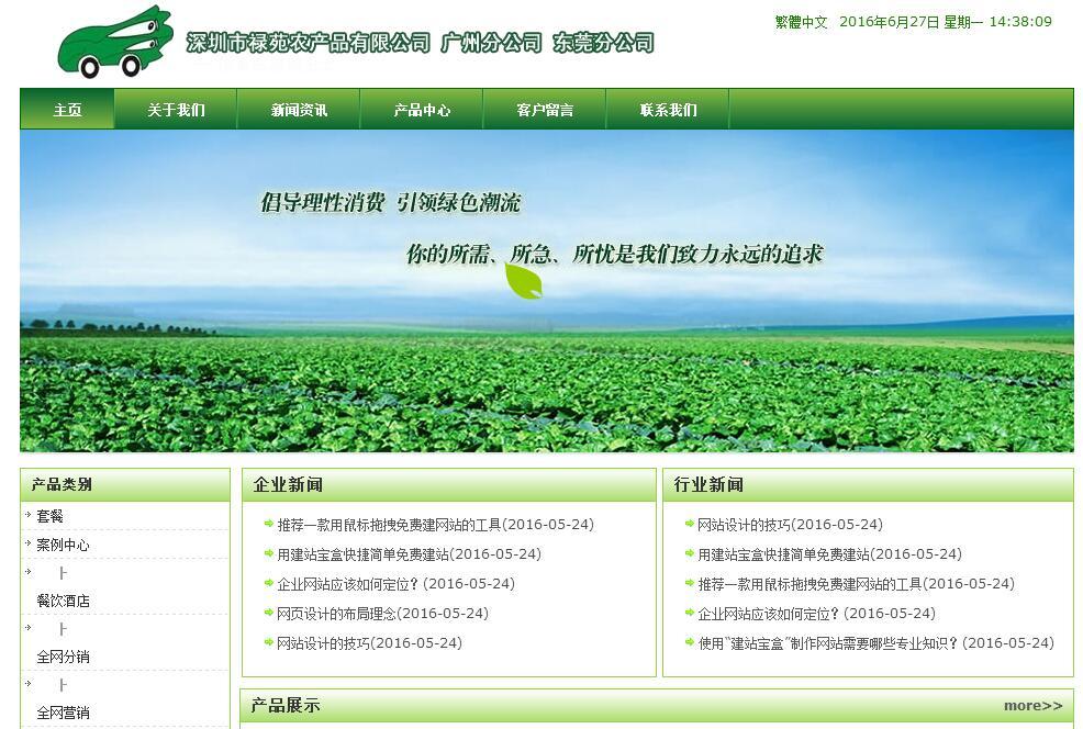 网页头部图片素材绿色