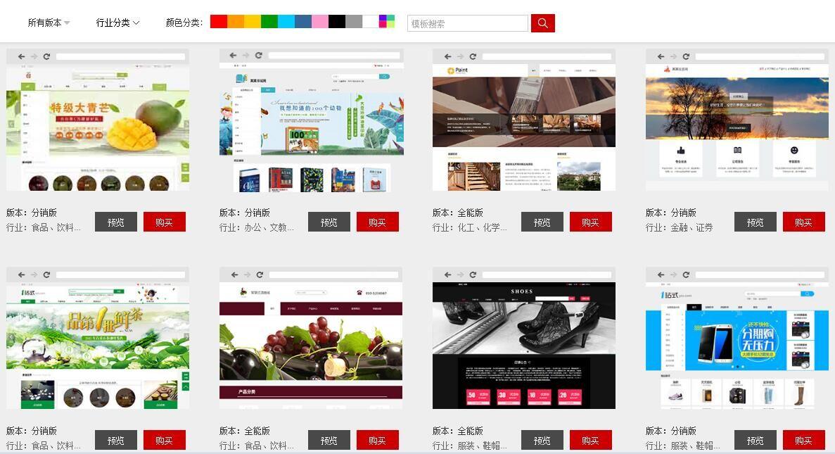 哪里有好的企业网站模版图片