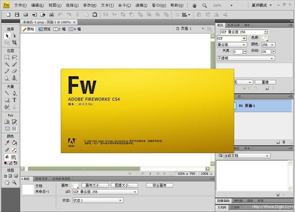图片动画制作软件_二维矢量动画软件 二维动画制作软件