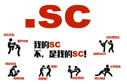 .SC域名注册