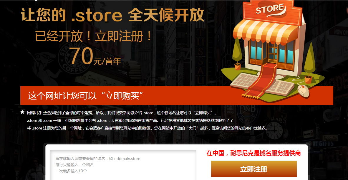 .store域名注册