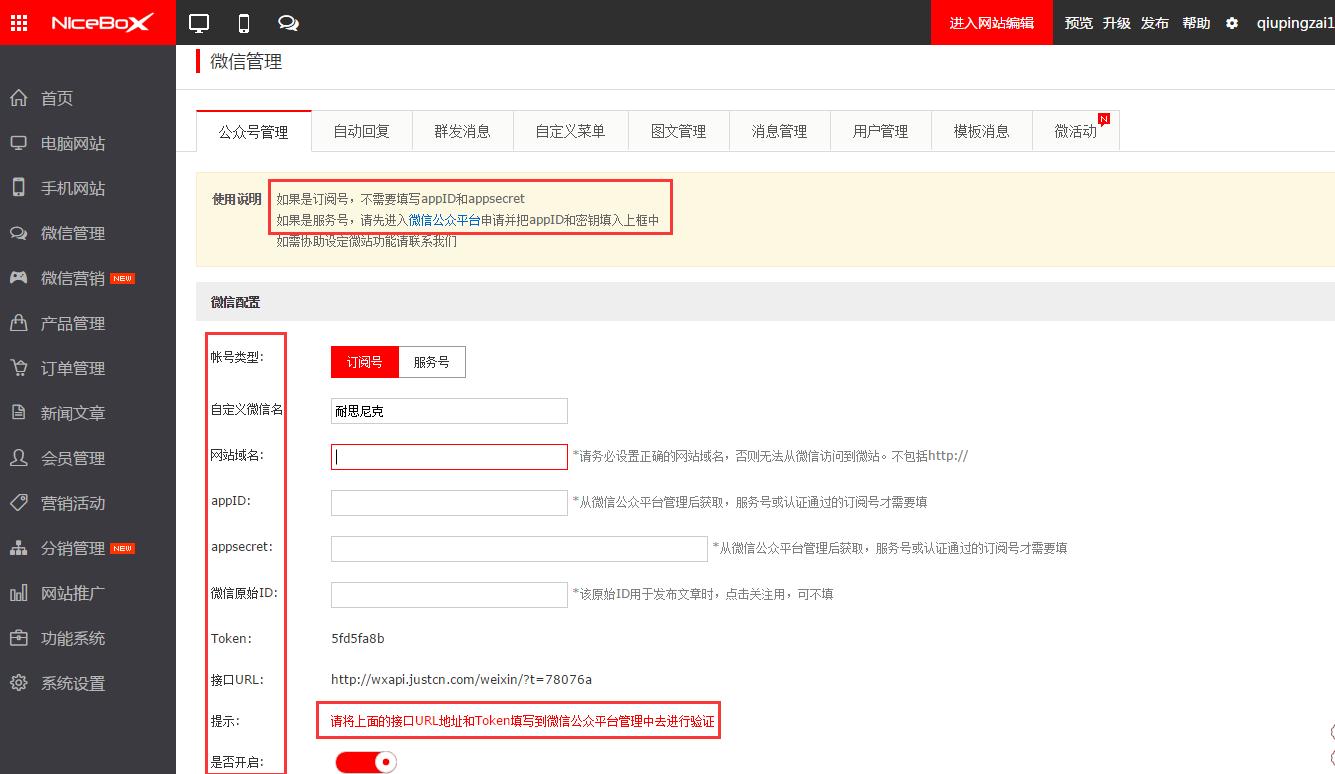 【建站程序源码】建站宝盒群发微信公众号图文教程