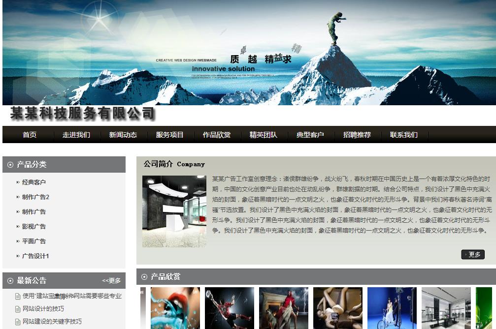 做一个企业网站用什么网站模板好图片