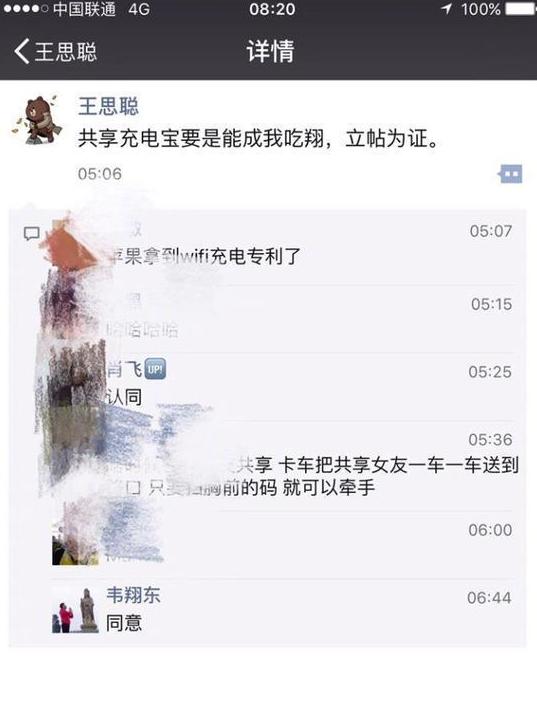 王思总微信
