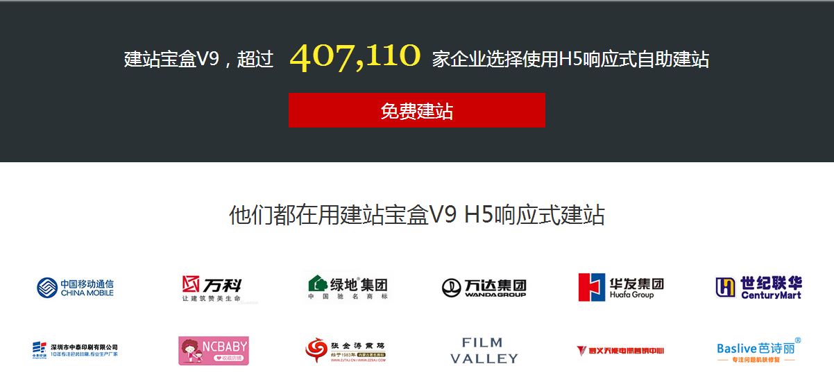 建站宝盒-H5响应式网站