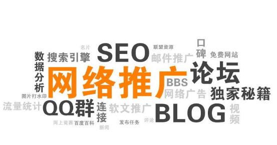 seo推广方法